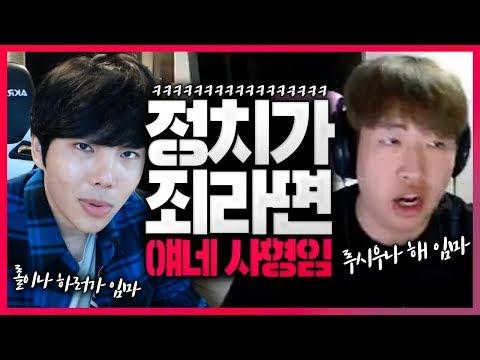 이태준 미라지 정치 티키타카 오진다ㅋㅋㅋㅋ ㄹㅇ숨쉬듯 정치질함(feat. 정치꿈나무)ㅣ오버워치 이태준