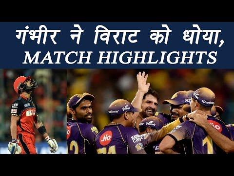 IPL 2017: KKR beat RCB by 82 runs, Virat kohli faces shameful defeat  | वनइंडिया हिन्दी