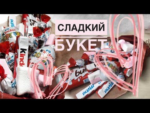 DIY СЛАДКИЙ БУКЕТ ИЗ КИНДЕР НА 14 ФЕВРАЛЯ | 8 МАРТА для девушек