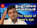 The Apple Of One S Eye L Useful IDIOMS In English mp3