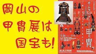 岡山県立博物館で甲冑展開催!!国宝も井伊家の甲冑も、岡山の英雄の甲...