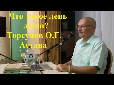 Что такое лень души? Торсунов О.Г. Астана