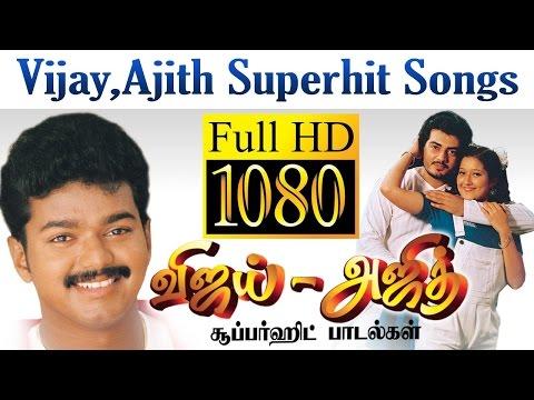 Ajith Vijay Hits Super Hit Songs Collection | அஜித் விஜய் சூப்பர் ஹிட்ஸ்
