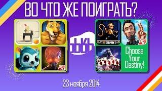 ВоЧтоЖеПоиграть!? #0036 - Еженедельный Обзор Игр на Android и iOS