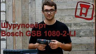 Отзыв на шуруповёрт Bosch gsb 1080 2 li