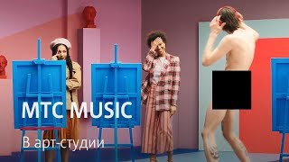 MТС MUSIC | В арт-студии