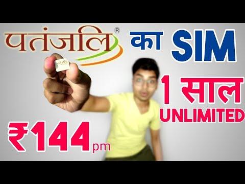 Patanjali SIM Card Plans & Launch Date | Baba Ramdev 4G SIM Details | Swadeshi Samridhi | पतंजलि सिम