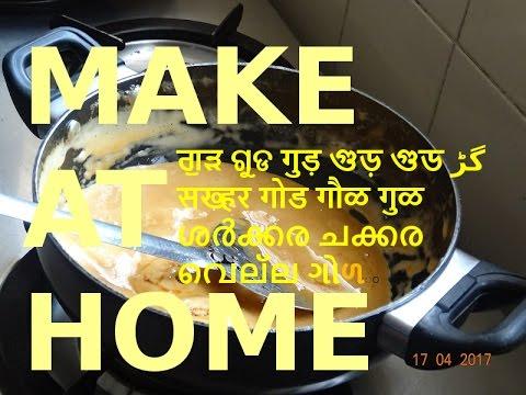 Make Jaggery at Home