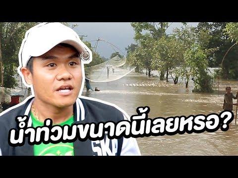 น้ำท่วมขนาดนี้เลยหรอ? | Bie The Ska