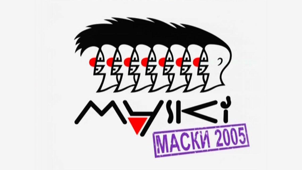 маски шоу звуки mp3