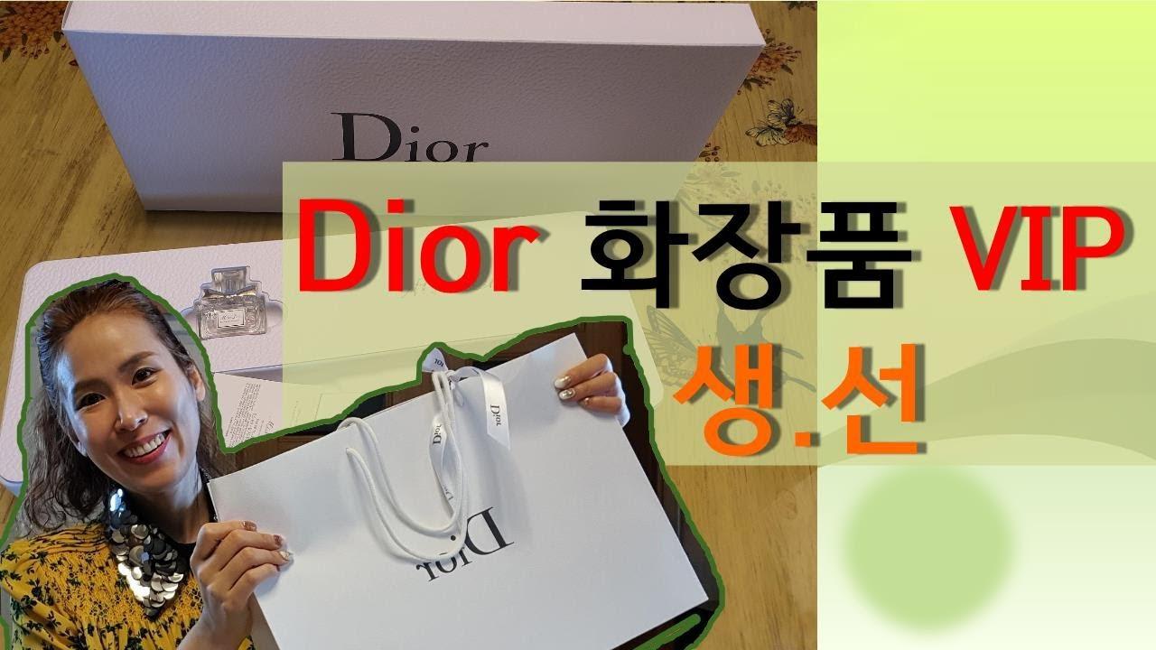 디올vip선물/ 명품vip선물/명품화장품 vip 선물/디올화장품vip선물[Goul's Luxury style/고을의명품스토리]