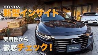 HONDA Insight インサイト E-CarLife with YASUTAKA GOMI 五味やすたか