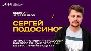 Сергей Подосинов // Артист — студия — продюсер: как создать качественный музыкальный продукт?