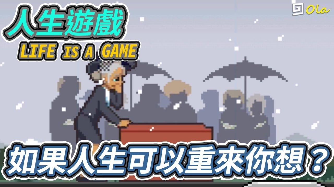 【人生遊戲】如果人生可以重來你想?【歐拉】 LIFE IS A GAME - YouTube