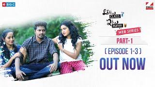 Atu Class Itu Mass Part 1 || Latest Telugu Web Series 2019 || Ravi Ganjam || Z Flicks