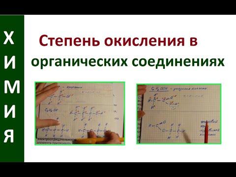 Как определить степень окисления в органических соединениях