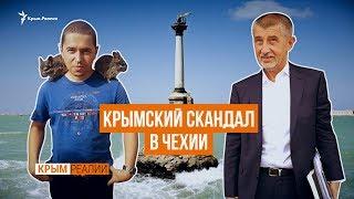 Узник или турист? Что Бабиш-младший делал в Крыму