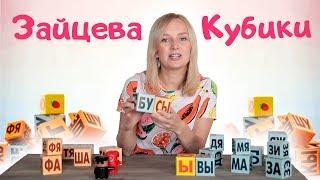 Кубики Зайцева. Кубики Зайцева методика.