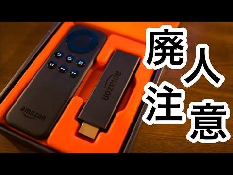 【Amazon Fire TV Stick】設定かんたん!映画もYouTubeもサクサク動く!