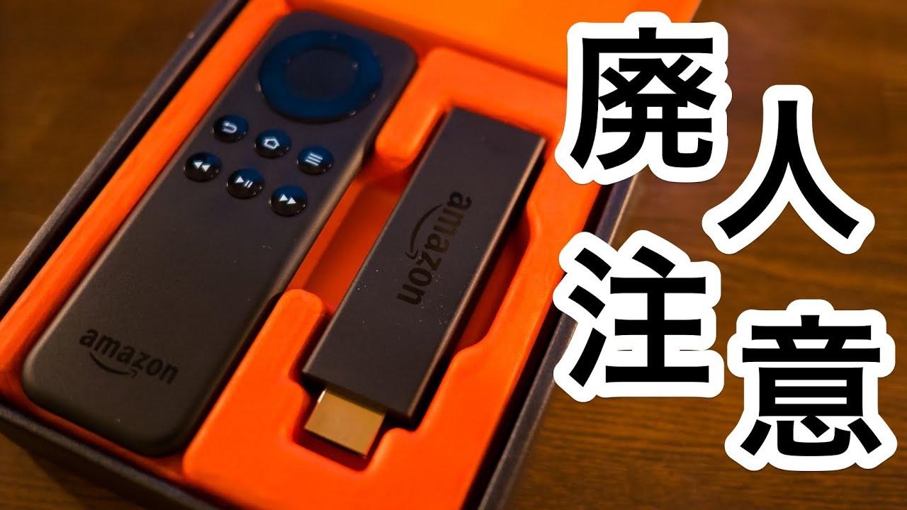 【amazon Fire Tv Stick】設定かんたん!映画も