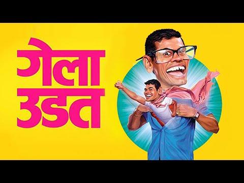 Gela Udat | Latest Marathi Natak | Siddharth Jadhav | Kedar Shinde | Natyaranjan