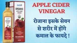 सुबह खाली पेट Apple Cider Vinegar का सेवन करने से जो फायदे होंगे आपने वो कभी सोचे भी नही होगा 🔥🔥🔥