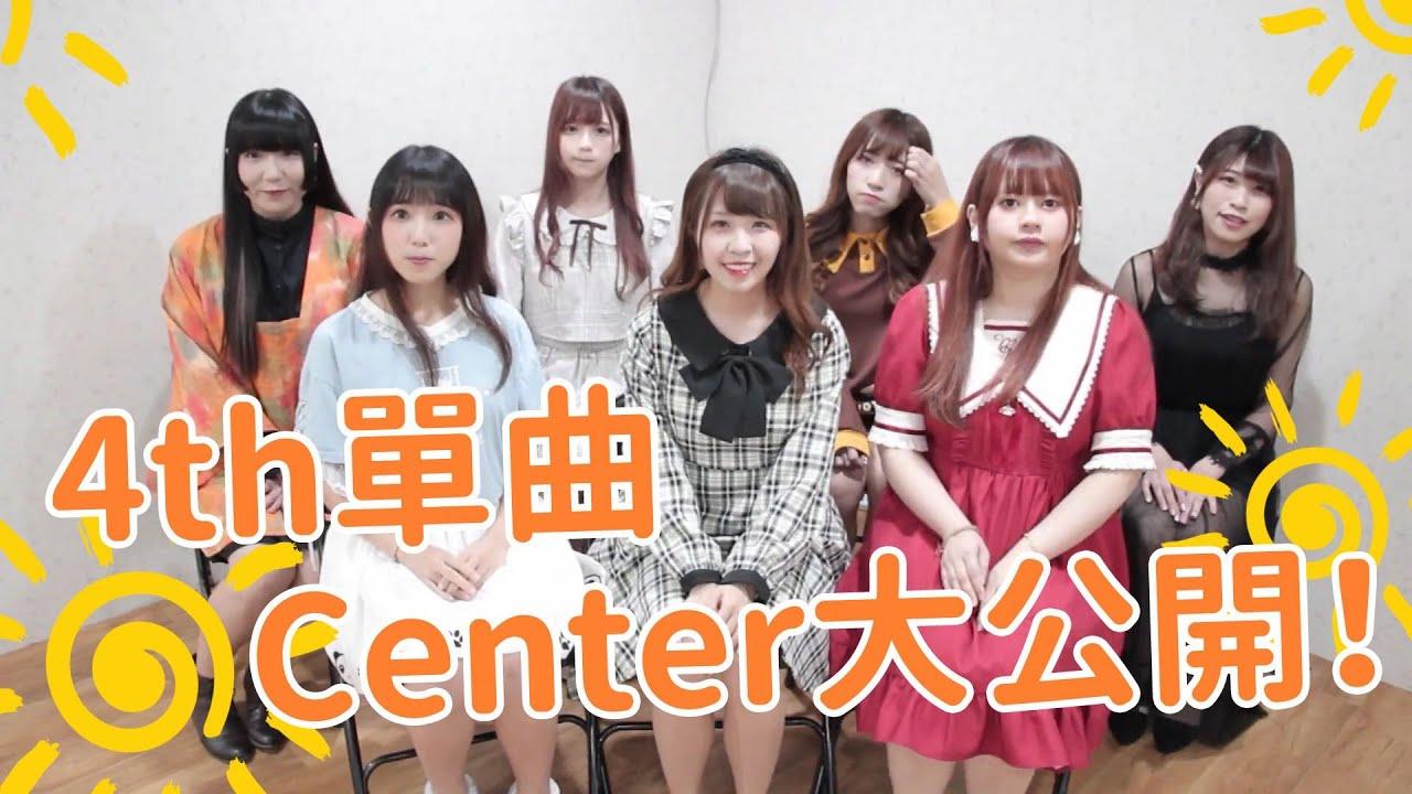 【4th Single 初披露公演】四單的Center竟然是......【昼食彼女 Lunch Girls】