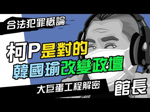 【館長直播】柯文哲是對的 / 韓國瑜改變政壇 / 大巨蛋真相 / 合法犯罪概論