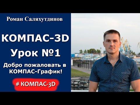 Видеоуроки компас 3d роман саляхутдинов