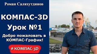 КОМПАС-3D. Урок №1. Добро пожаловать в систему КОМПАС--График!