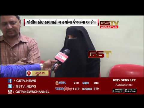 Surat: Surprise incident of triple Talaq, after divorce married to sister-in-law