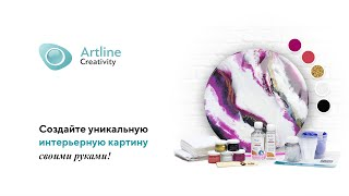 Творческий набор для создания интерьерной картины PREMIUM (Resin Art) от Artline Creativity