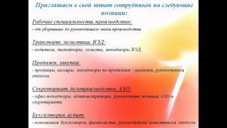 Работа, вакансии, трудоустройство по Украине