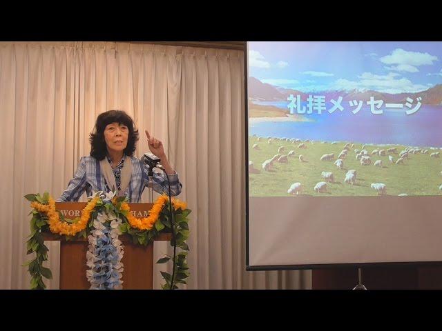 A Sower's Seed Vol.2~あなたが救われた時に立ち返り福音を述べ伝えよう!・松澤富貴子牧師・ワードオブライフ横浜