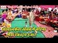सामा चकेवा खेलब गे बहिना भैया जिवइथ हजार - Maithili Sama Chhath Geet 2017 Mp3