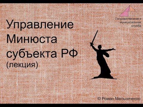 Управление минюста субъекта РФ (лекция)