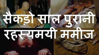 सैकड़ो साल पुरानी रहस्यमयी ममीज   Hundred Years Old Mysterious Mummies   Chotu Nai