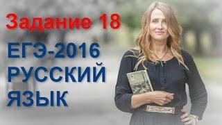 Задание 18 ЕГЭ по русскому языку