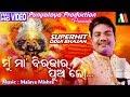 MAA BIRAJARA PUA  LO-Monsoon Creatives/Brand New Bhajan ft Sricharana Mohanty/Malaya Mishra |.