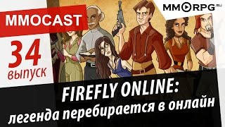 Firefly Online: Легенда перебирается в онлайн. MMOCast #34