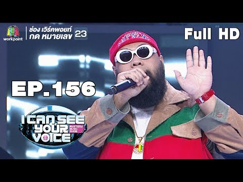 I Can See Your Voice -TH | EP.156 | ฟักกลิ้ง ฮีโร่ | 13 ก.พ. 62 Full HD