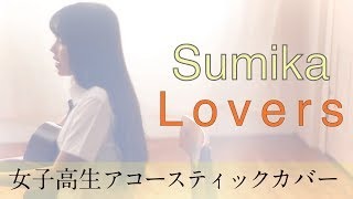 Gambar cover Sumika「Lovers」Acoustic Covered by 凛