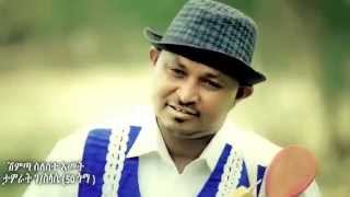 New Traditional Tigrigna Music 2015 Tamrat G/slasie (50 Goma) ሽምጣ ሰለስተ እመት Shmta 3 Emet
