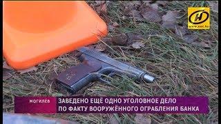 Уголовное дело заведено по факту вооружённого ограбления банка в Могилёве