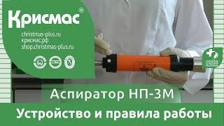 Аспиратор «Насос пробоотборник НП-3М»(, 2016-02-19T08:00:13.000Z)