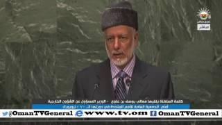 كلمة السلطنة أمام الجمعية العامة للأمم المتحدة في دورتها ال70 - نيويورك