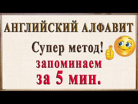АНГЛИЙСКИЙ АЛФАВИТ за 5 минут!