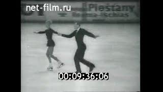 1966г Фигурное катание Чемпионат Европы Братислава Л Белоусова и О Протопопов