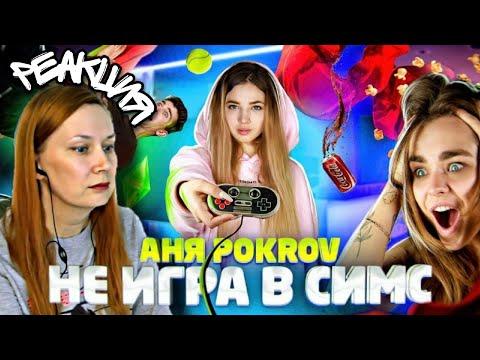 РЕАКЦИЯ НА : АНЯ POKROV - НЕ ИГРА В СИМС (Премьера клипа / 2020)