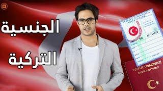 الاحتيال العقاري الجنسية التركية (الحلقة 24)